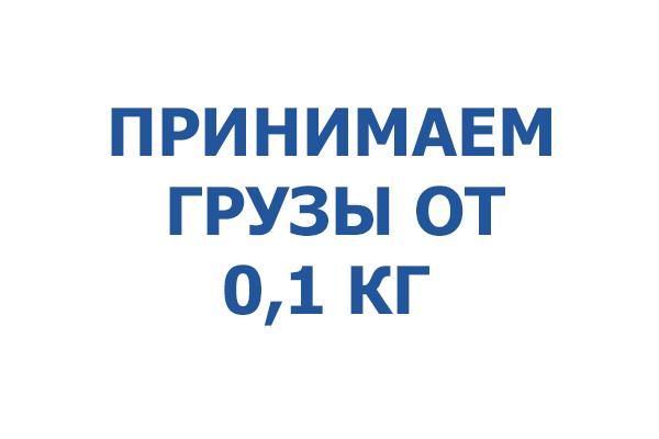 Принимаем маловесные грузы от 0,1 кг.