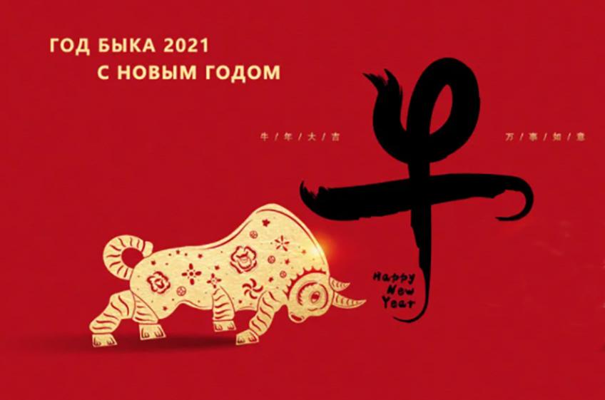 Китайский Новый Год 2021 - С Новым Годом!