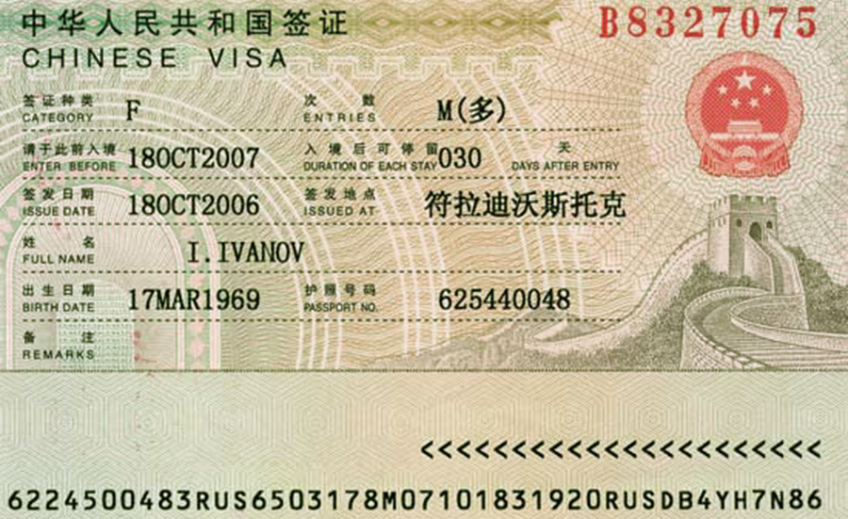 Отказ в продлении визы в Китае.