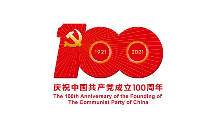 100-летний юбилей Коммунистической партии Китая